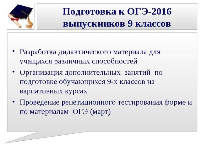 Подготовка к ОГЭ-2016 выпускников 9 классов Разработка дидактического материа...