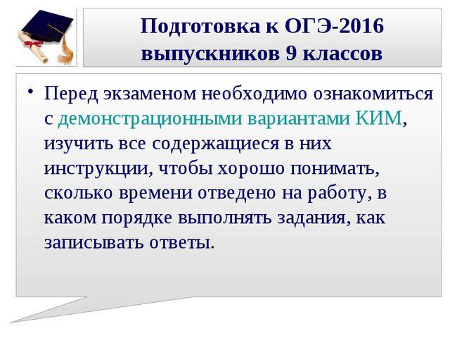 Подготовка к ОГЭ-2016 выпускников 9 классов Перед экзаменом необходимо ознако...