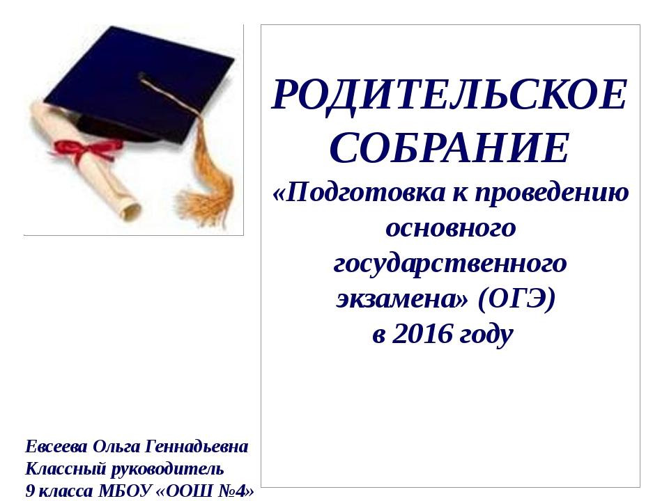 РОДИТЕЛЬСКОЕ СОБРАНИЕ «Подготовка к проведению основного государственного экз...