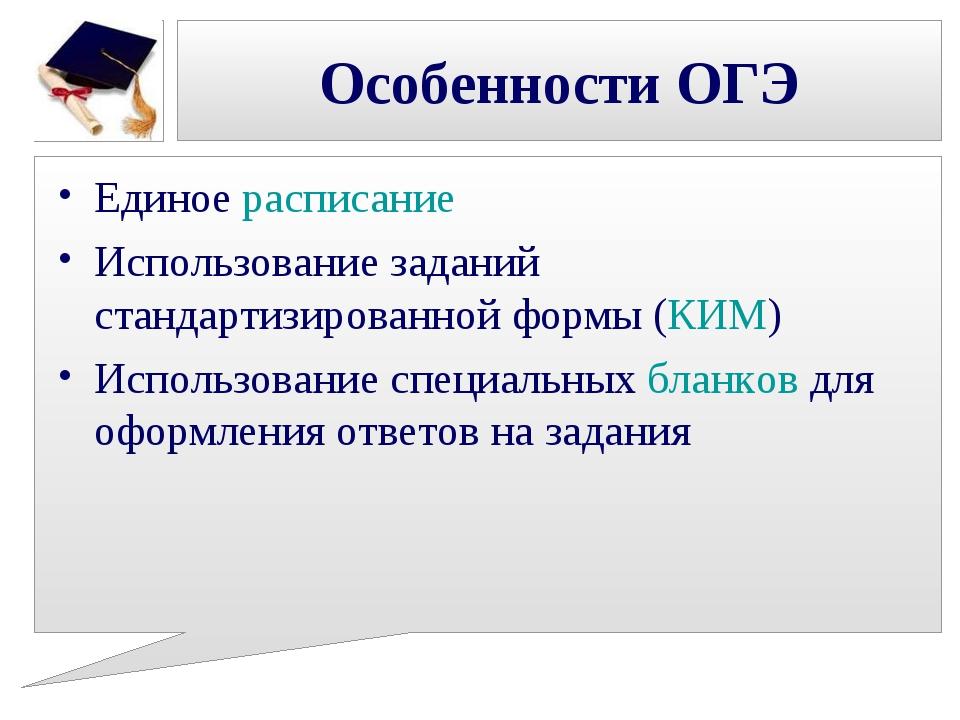 Особенности ОГЭ Единое расписание Использование заданий стандартизированной ф...