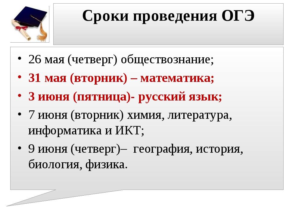 Сроки проведения ОГЭ 26 мая (четверг) обществознание; 31 мая (вторник) – мате...