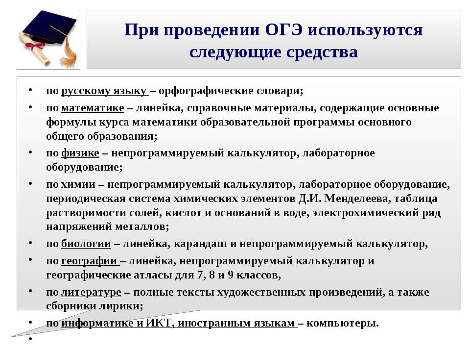 При проведении ОГЭ используются следующие средства по русскому языку – орфогр...