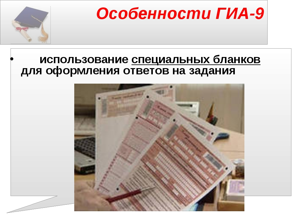 Особенности ГИА-9 использование специальных бланков для оформления ответов н...