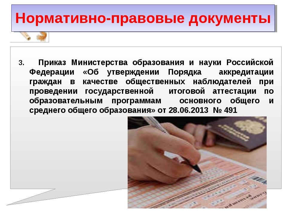 3. Приказ Министерства образования и науки Российской Федерации «Об утвержден...