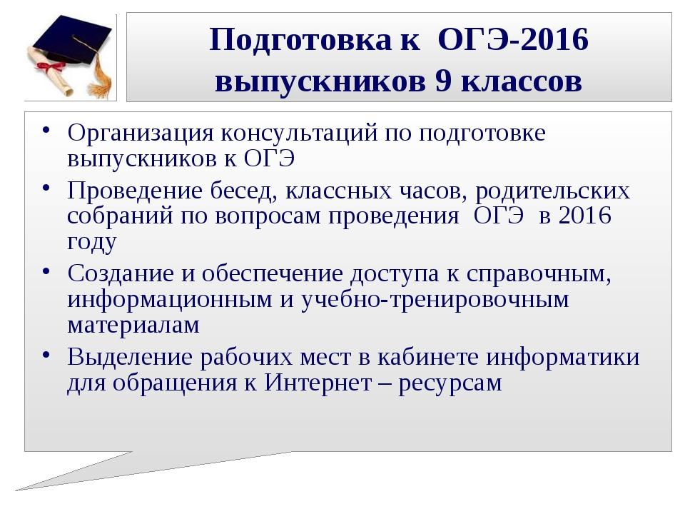 Подготовка к ОГЭ-2016 выпускников 9 классов Организация консультаций по подго...