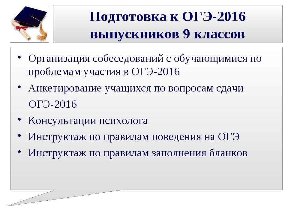 Подготовка к ОГЭ-2016 выпускников 9 классов Организация собеседований с обуча...