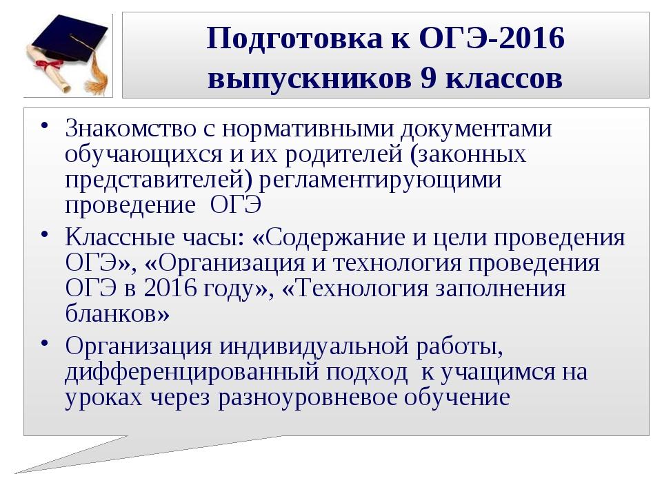 Подготовка к ОГЭ-2016 выпускников 9 классов Знакомство с нормативными докумен...