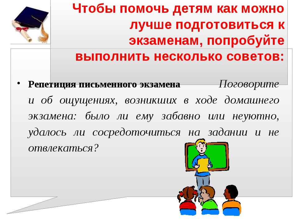 Чтобы помочь детям как можно лучше подготовиться к экзаменам, попробуйте выпо...