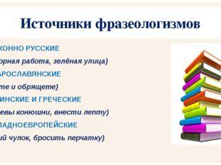 Источники фразеологизмов ИСКОННО РУССКИЕ (топорная работа, зелёная улица) СТА