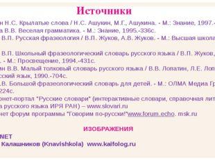 Источники Ашукин Н.С. Крылатые слова / Н.С. Ашукин, М.Г., Ашукина. - М.: Знан