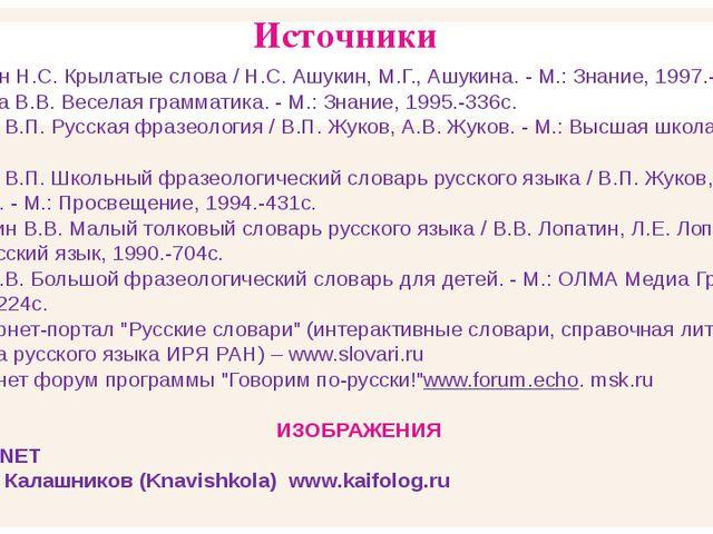 Источники Ашукин Н.С. Крылатые слова / Н.С. Ашукин, М.Г., Ашукина. - М.: Знан...