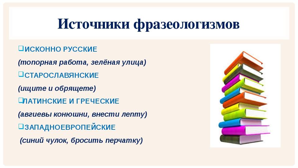 Источники фразеологизмов ИСКОННО РУССКИЕ (топорная работа, зелёная улица) СТА...