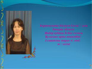 Борангалиева Айсауле Салыққызы Атырау облысы Индер ауданы Есбол селосы Кулаг