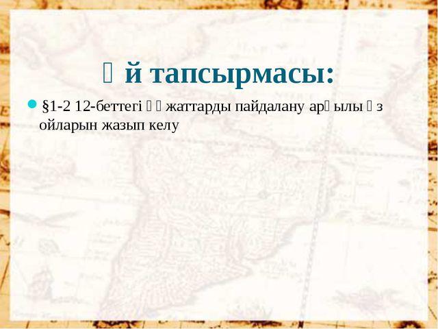 Үй тапсырмасы: §1-2 12-беттегі құжаттарды пайдалану арқылы өз ойларын жазып к...