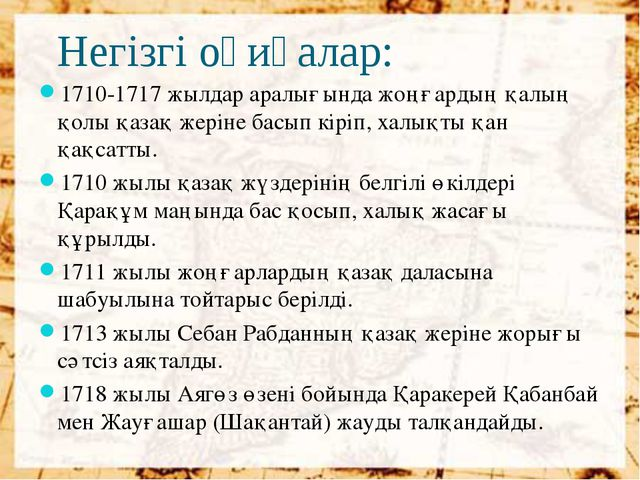 Негізгі оқиғалар: 1710-1717 жылдар аралығында жоңғардың қалың қолы қазақ жер...