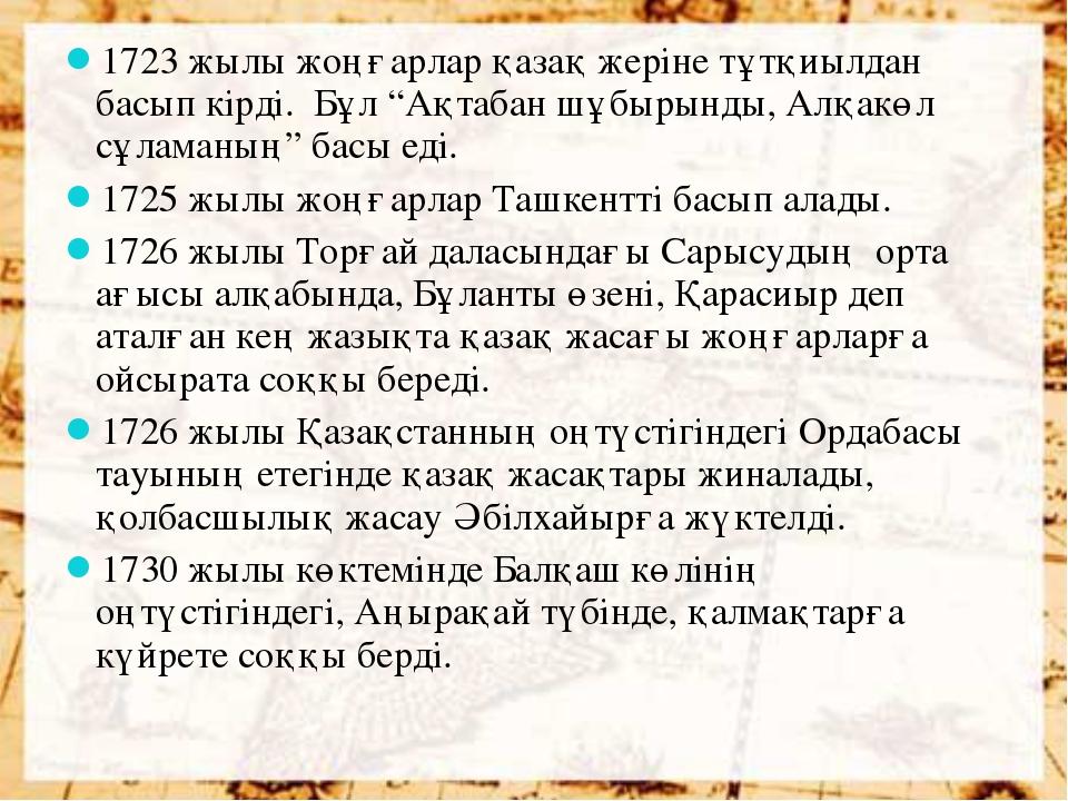 """1723 жылы жоңғарлар қазақ жеріне тұтқиылдан басып кірді. Бұл """"Ақтабан шұбырын..."""