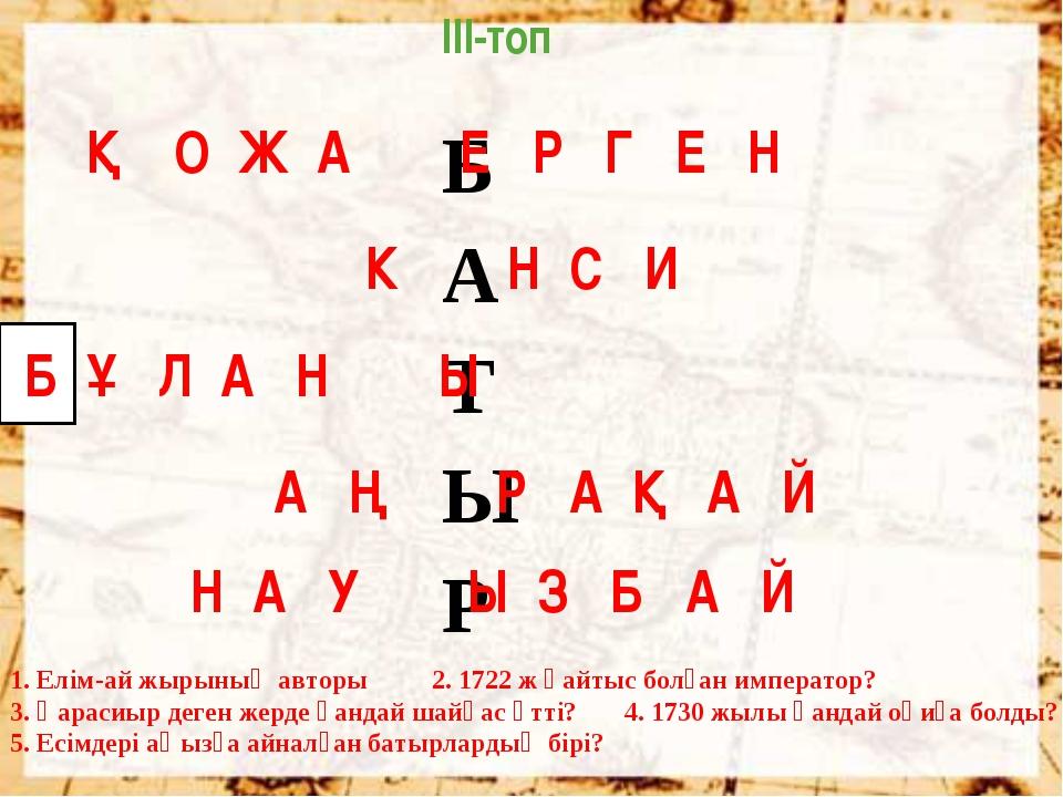 1. Елім-ай жырының авторы 2. 1722 ж қайтыс болған император? 3. Қарасиыр деге...