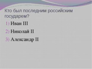 Кто был последним российским государем? Иван III Николай II Александр II