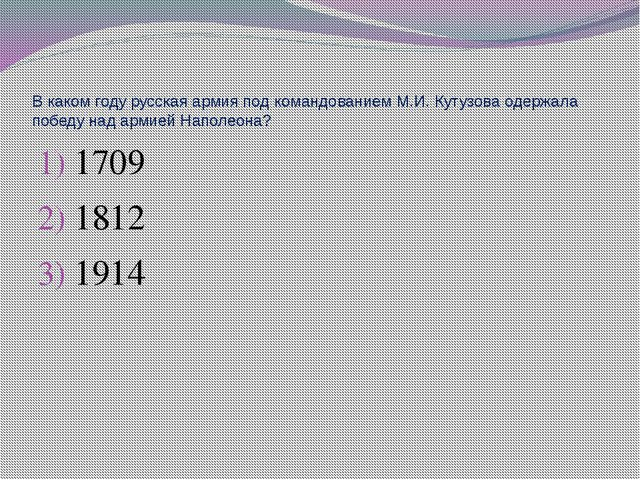 В каком году русская армия под командованием М.И. Кутузова одержала победу на...