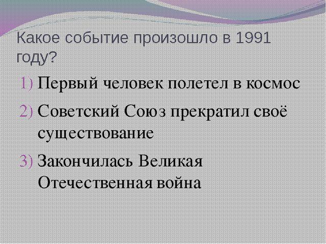 Какое событие произошло в 1991 году? Первый человек полетел в космос Советски...