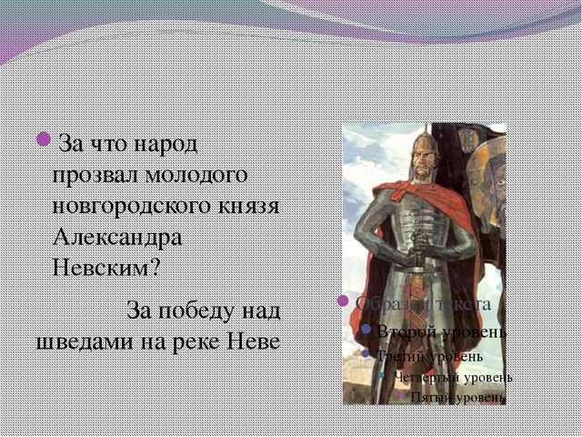 За что народ прозвал молодого новгородского князя Александра Невским? За поб...