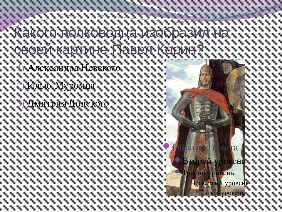 Какого полководца изобразил на своей картине Павел Корин? Александра Невского...