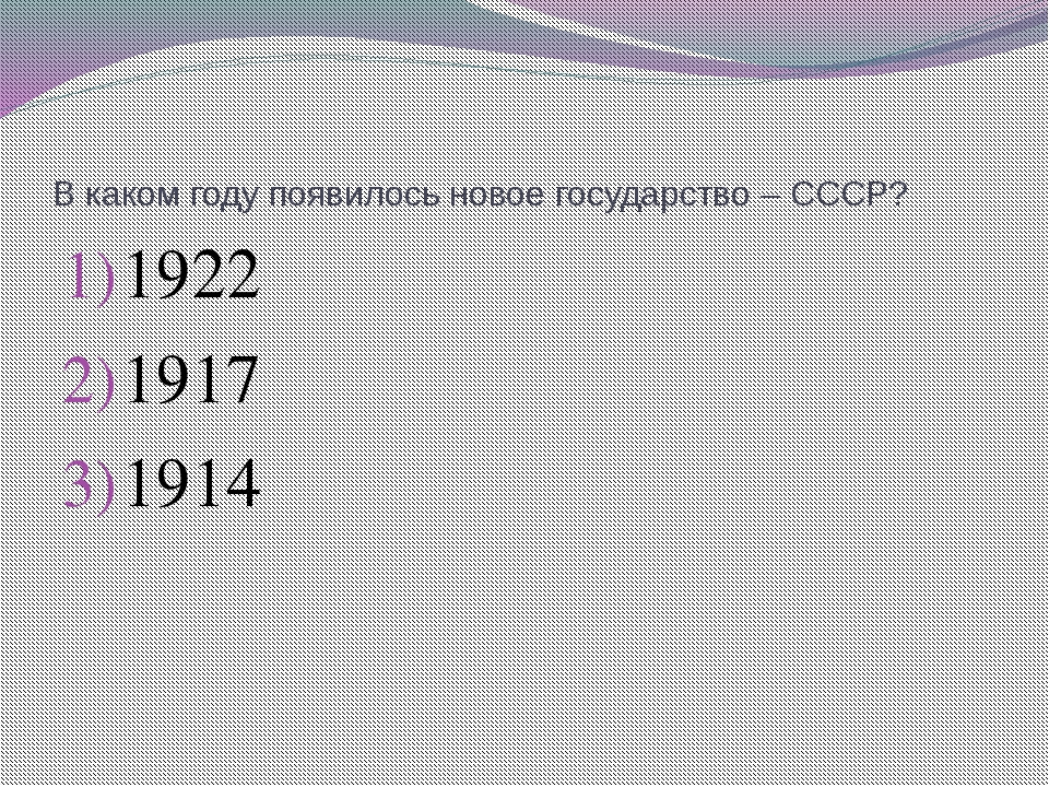 В каком году появилось новое государство – СССР? 1922 1917 1914