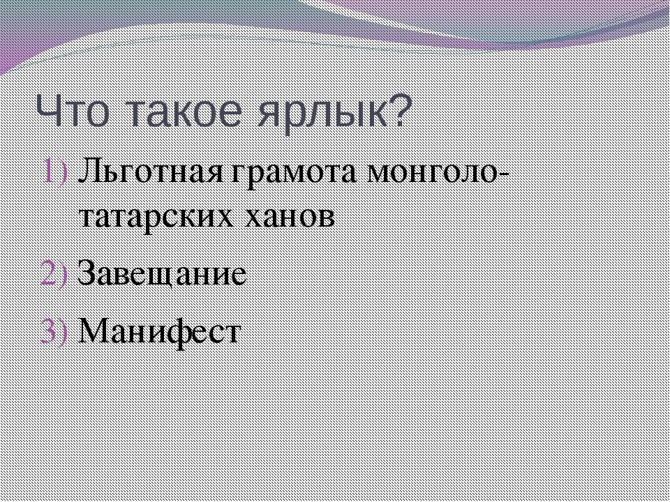 Что такое ярлык? Льготная грамота монголо-татарских ханов Завещание Манифест