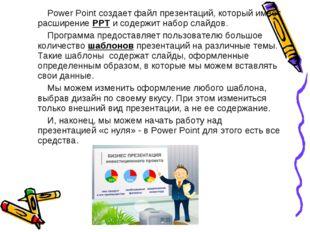 Power Point создает файл презентаций, который имеет расширение PPT и содержит