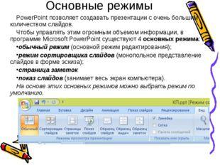 Основные режимы PowerPoint позволяет создавать презентации с очень большим ко