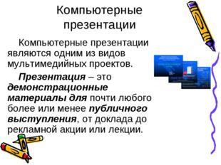 Компьютерные презентации Компьютерные презентации являются одним из видов мул
