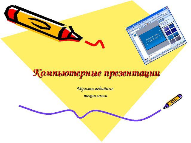 Компьютерные презентации Мультимедийные технологии