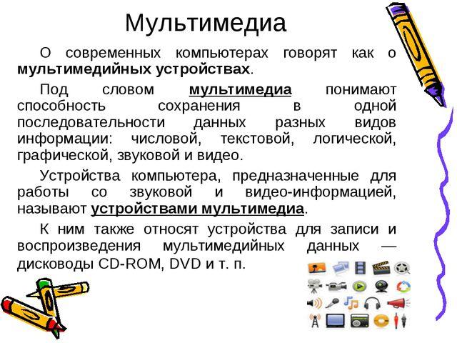Мультимедиа О современных компьютерах говорят как о мультимедийных устройства...