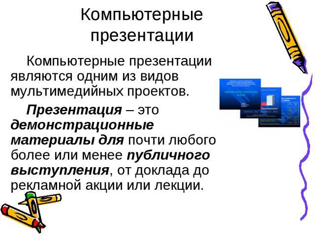 Компьютерные презентации Компьютерные презентации являются одним из видов мул...