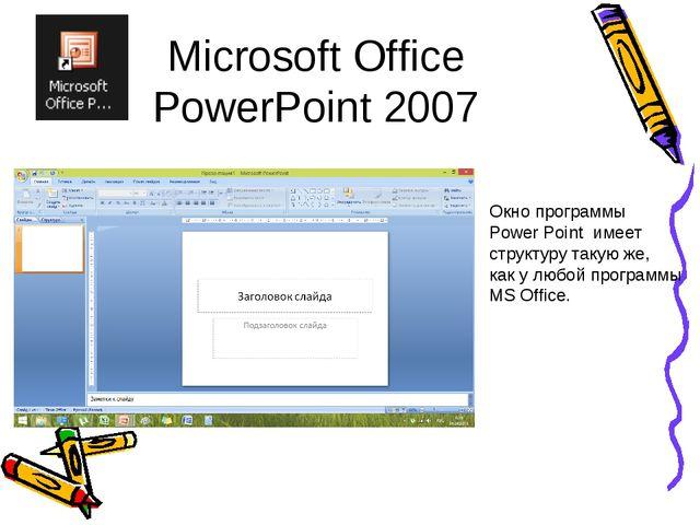 Microsoft Office PowerPoint 2007 Окно программы Power Point имеет структуру т...