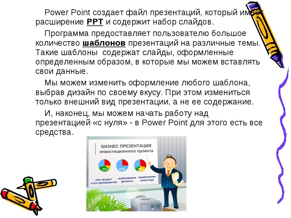 Power Point создает файл презентаций, который имеет расширение PPT и содержит...