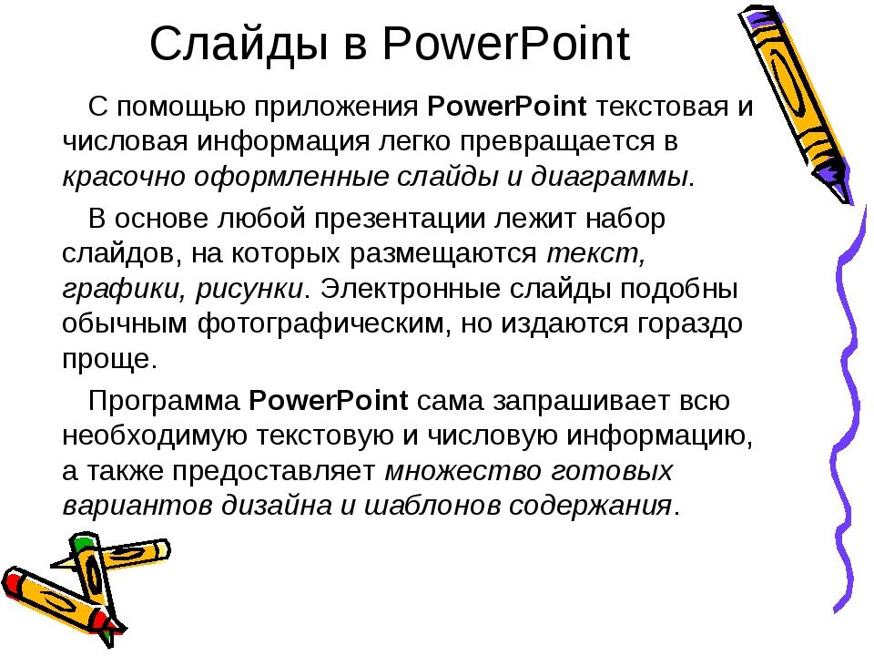 Слайды в PowerPoint С помощью приложения PowerPoint текстовая и числовая инфо...