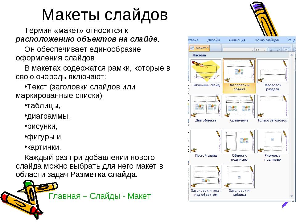 Макеты слайдов Термин «макет» относится к расположению объектов на слайде. Он...