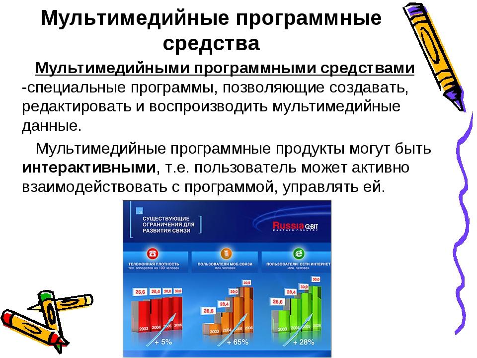 Мультимедийные программные средства Мультимедийными программными средствами -...