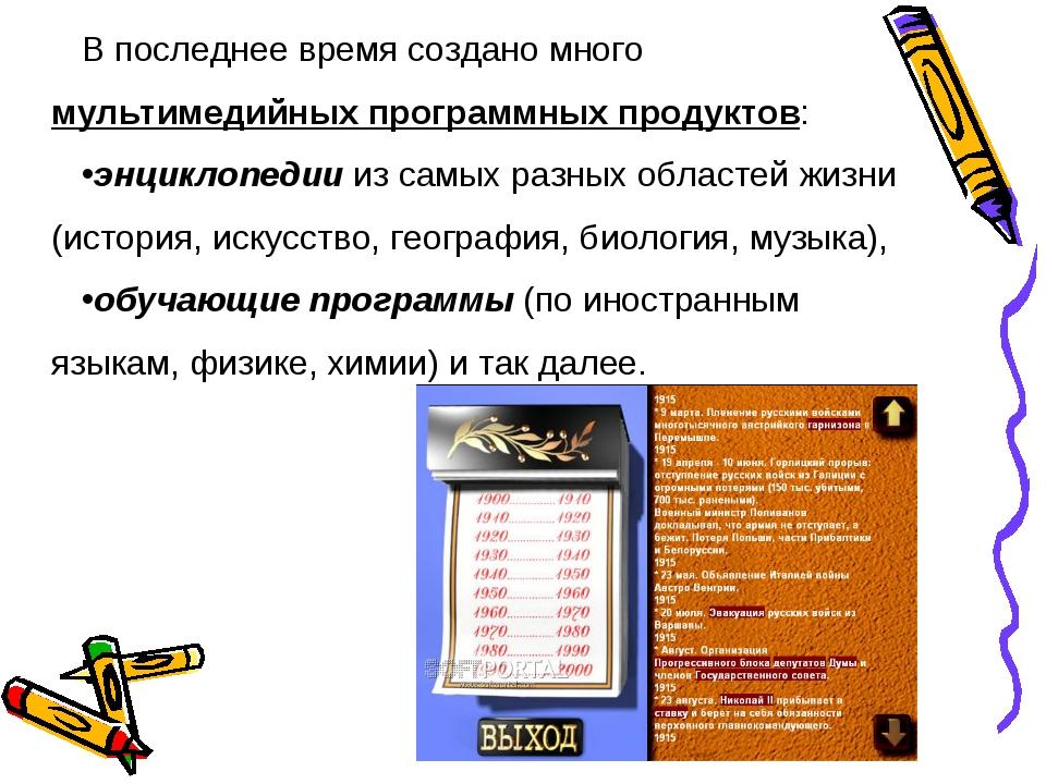 В последнее время создано много мультимедийных программных продуктов: энцикло...