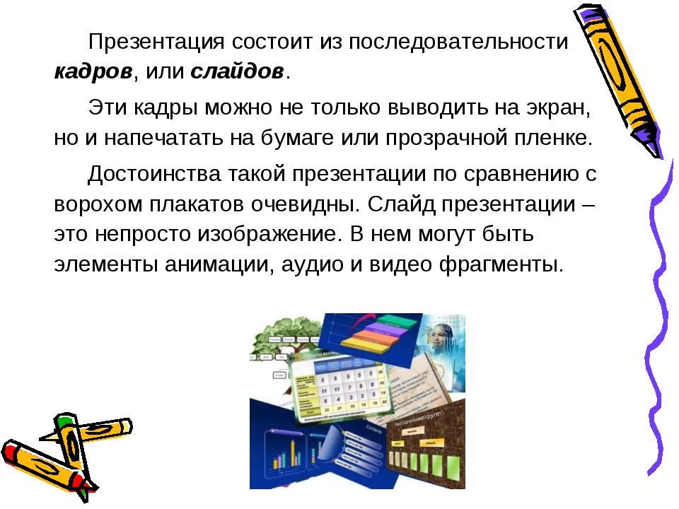 Презентация состоит из последовательности кадров, или слайдов. Эти кадры можн...