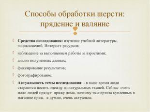 Средства исследования: изучение учебной литературы, энциклопедий, Интернет-ре