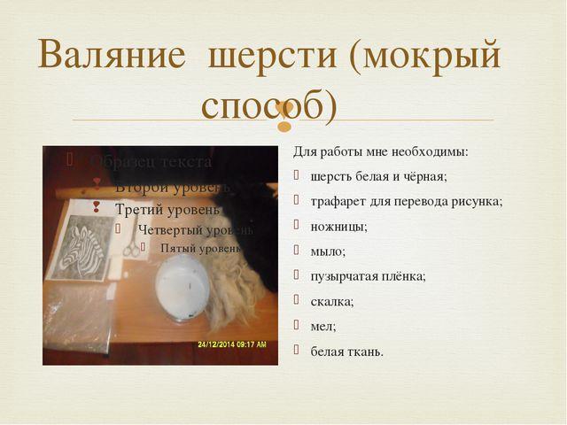 Валяние шерсти (мокрый способ) Для работы мне необходимы: шерсть белая и чёрн...