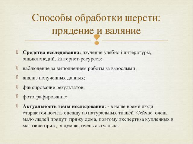 Средства исследования: изучение учебной литературы, энциклопедий, Интернет-ре...