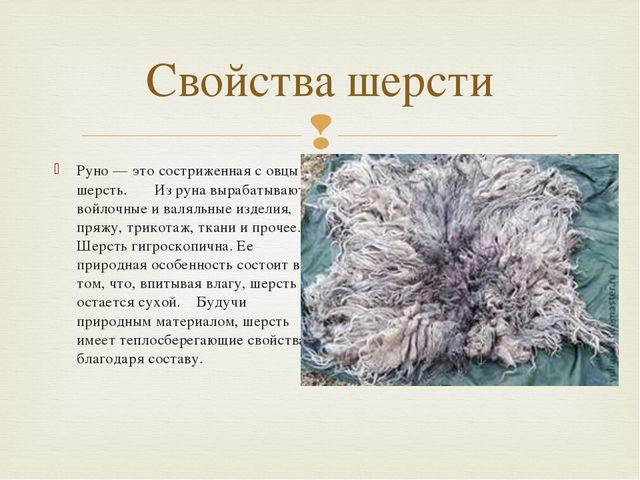 Свойства шерсти Руно — это состриженная с овцы шерсть. Из руна вырабатывают в...