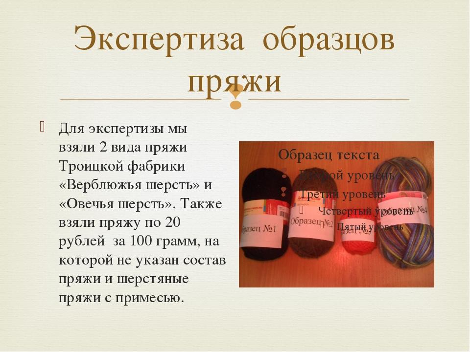Экспертиза образцов пряжи Для экспертизы мы взяли 2 вида пряжи Троицкой фабри...