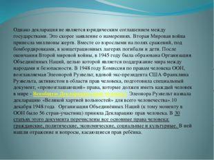 Однако декларация не является юридическим соглашением между государствами. Эт