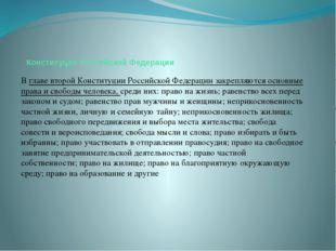 Конституция Российской Федерации В главе второй Конституции Российской Федера