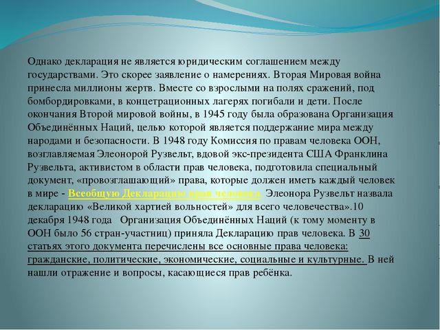 Однако декларация не является юридическим соглашением между государствами. Эт...