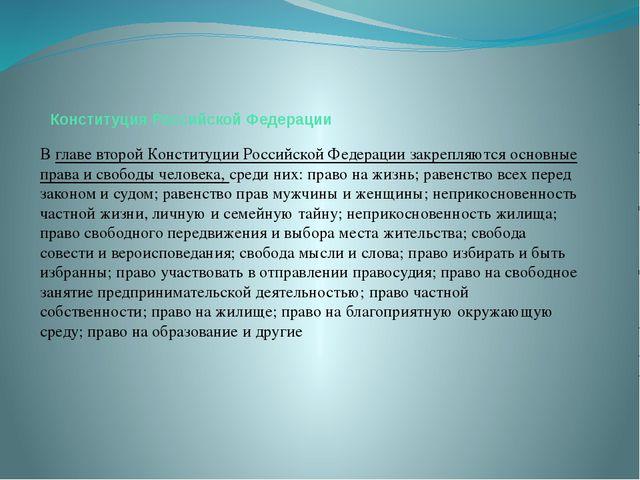 Конституция Российской Федерации В главе второй Конституции Российской Федера...